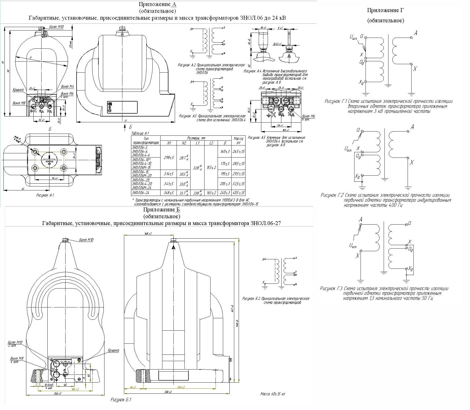 Заземляемый трансформатор напряжения 3НОЛ.06.